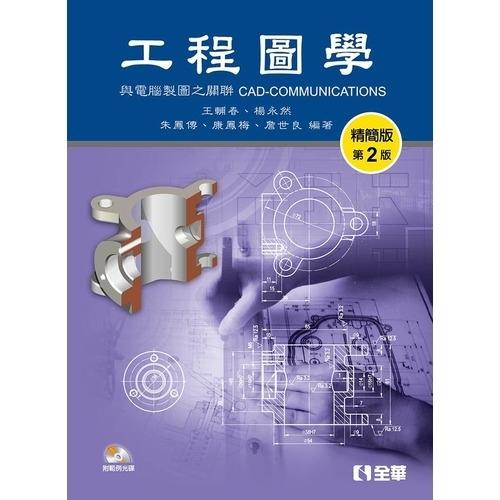 工程圖學精簡版(2版)(附範例光碟)