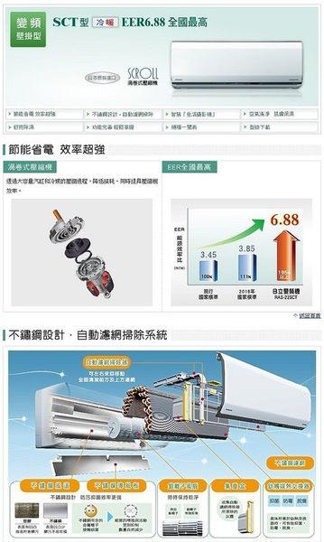 【YUDA悠達集團】日立冷氣日本原裝冷暖變頻RAS-22SCT/RAS-28SCT/RAS-36SCT/RAS-40SCT分離式冷氣