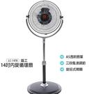 【晶工】14吋內旋循環扇立扇LC-147...