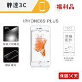 ☆胖達3C☆APPLE 蘋果 8成新福利機 IPHONE6S PLUS I6S+ 5.5 16G 全新原廠配件+玻璃貼+保護套