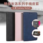 三星 Galaxy Note9 6.38吋 韓曼 米洛系列 手機皮套 翻蓋支架插卡 全包 防摔 保護套 皮套