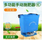 施肥器農用追肥器多功能手動撒肥機玉米蔬菜顆粒溜肥器工具化肥機『摩登大道』