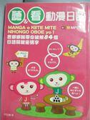 【書寶二手書T1/語言學習_IDN】聽&看動漫日語_DT企劃