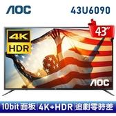 【美國AOC】43吋4K HDR聯網液晶顯示器+視訊盒43U6090