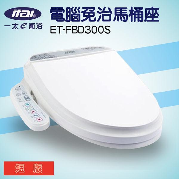 【ITAI一太】ET-FBD300S(短版) 電腦免治馬桶座 洗屁屁 洗私密處 殺菌 過濾 暖水 暖座 暖烘