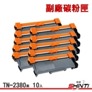 【10入】SHINTI Brother TN-2380 黑 副廠相容碳粉匣 L2740DW/L2540DW/L2365DW