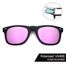 Polaroid偏光夾片 (粉水銀) 可掀式太陽眼鏡 防眩光 反光 近視最佳首選 抗UV400