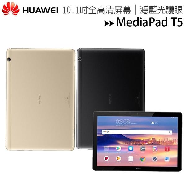 HUAWEI 華為 MediaPad T5 10.1吋八核心雙揚聲濾藍光平板 (3G/32G)