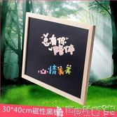 寫字板 40*30原木框磁性掛式小黑板店鋪餐廳菜單展示牌家用教學寫字畫板JD BBJH