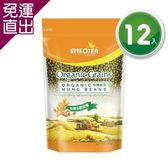 歐特 有機綠豆 12件組(480g / 包)【免運直出】