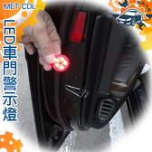 《儀特汽修》LED 車門警示燈警示後方避免追撞磁性開關無須接線可DIY MET CDL