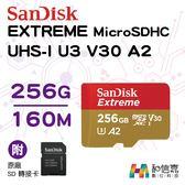 【和信嘉】SanDisk EXTREME MicroSDXC 256G 160M/s 記憶卡 (附轉卡) U3 V30 A2 群光公司貨 原廠保固終身