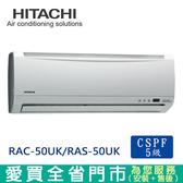 HITACHI日立8-9坪RAC-50UK/RAS-50UK定頻冷專分離式冷氣空調_含配送到府+標準安裝【愛買】