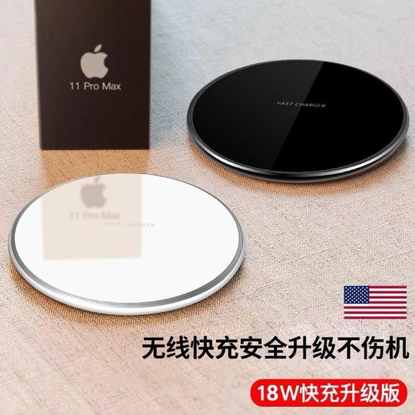 iphoneX蘋果XS無線充電器iPhone11Pro Max手機promax快充11  全館鉅惠