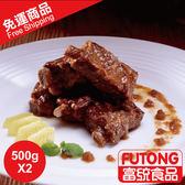 《78折免運➘698★買再送白醬義大利麵》【富統食品】蔥燒子排500gX2包《復熱即食》