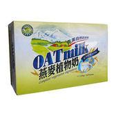 綠源寶~燕麥植物奶25公克*32包/盒 (買1送1)~特惠中~