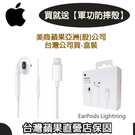 免運【送防摔殼】蘋果 EarPods 原廠耳機 iPhone7 8 Plus、iPhone X、XR、XS (Lightning接口)【盒裝公司貨】