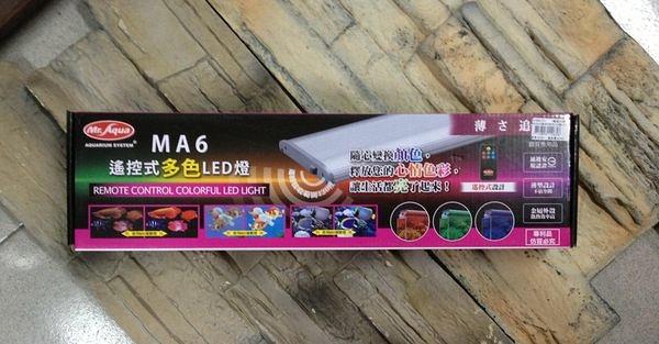 【西高地水族坊】台灣水族先生Mr.aqua MA6遙控式多色 LED跨燈5尺 政府認證通過合格