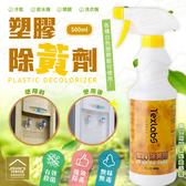 500ml塑膠除黃劑 白色塑膠外殼翻新清洗劑 塑料表面變白去黃劑清潔劑【ZI0501】《約翰家庭百貨