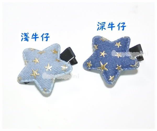 Guoyangnini手工髮飾 燙金星星/寶寶髮夾/親子.公主 兒童髮飾/瀏海夾/雙刀夾【H7805】