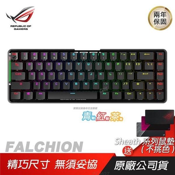 【南紡購物中心】ROG Falchion RGB 65% 電競鍵盤/無線/機械鍵盤/紅軸/茶軸/青軸/ASUS 華碩