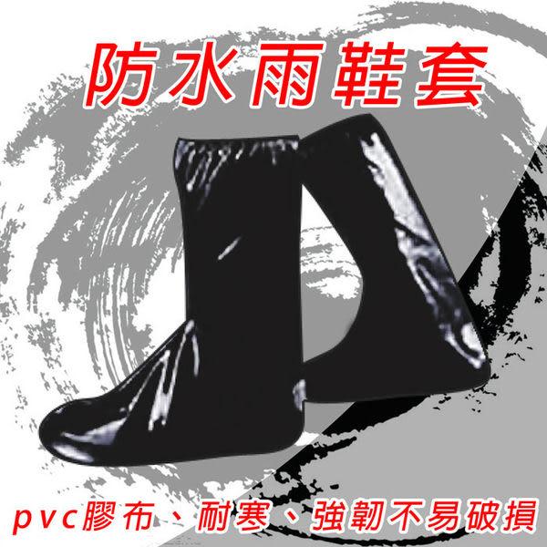 激安 平價 防水雨鞋套 雨鞋 鞋套 028