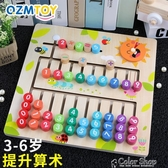拼圖兒童數字迷宮走位積木邏輯思維拼圖玩具男孩女孩早教智力開發教具 color shop