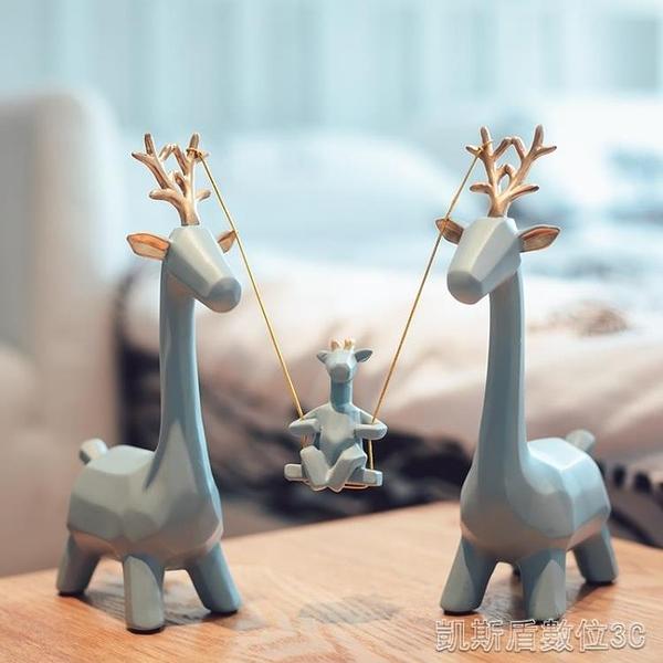 北歐室內家居裝飾品擺設創意客廳玄關酒櫃房間一家三口麋鹿小擺件 凱斯盾