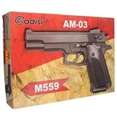台灣製 BB槍 AM-03 空氣槍 M559 (黑色)/一支入(促530) 加重型 手拉空氣槍 玩具槍-佳