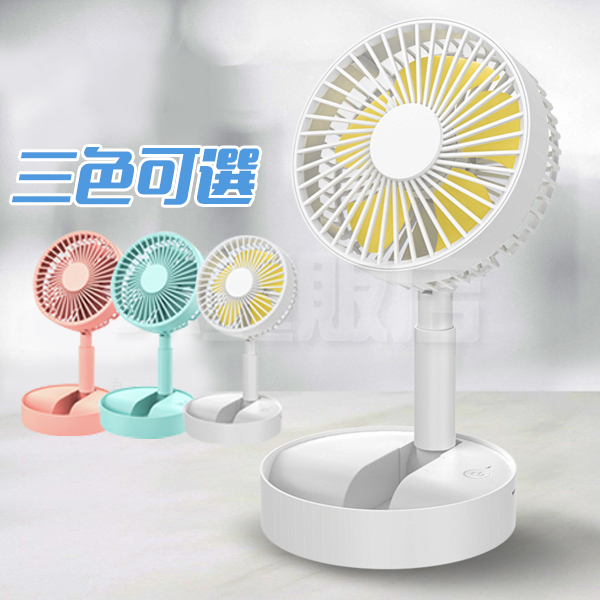折疊風扇 電扇 [送退熱貼] 伸縮風扇 便攜風扇 隨身扇 五吋 手持風扇 USB 電風扇 桌面風扇 小風扇