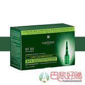 現貨 萊法耶  RF80 養髮能量精華 12X5ML Rene Furterer 【巴黎好購】 RFT0700001