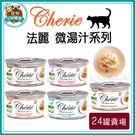 *~寵物FUN城市~* Cherie 法麗 微湯汁系列80g【24罐賣場】 貓罐/湯罐