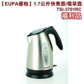 (福利品)【EUPA優柏】1.7公升電茶壼/快煮壼TSI-3701RC 保固免運