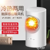 家用小型暖風機辦公桌宿舍取暖器迷你便攜式冷暖兩用220v 【快速出貨】