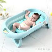 兒童浴盆嬰兒折疊浴盆寶寶洗澡盆兒童沐浴桶可坐躺通用新生嬰兒用品大號 LH3158【3C環球數位館】