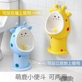 坐便器小孩男孩站立掛牆式便斗小便尿盆兒童尿壺馬桶尿尿神器 YXS 【快速出貨】