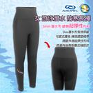 [台灣製 Aropec] 女款 3mm潛水布 超彈性 游泳防寒上長褲 Seahawks 黑 ;泳褲;防寒衣;防寒褲