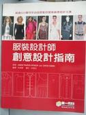 【書寶二手書T8/設計_XCU】服裝設計師創意設計指南_Simon Travers-Spencer