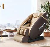 按摩椅家用全身太空艙全自動多功能揉捏按摩器電動老人沙發椅220V IGO 糖糖日系森女屋