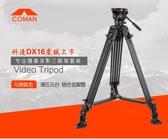 攝影滑軌 科漫COMAN攝影碳纖維三腳架攝像機鋁合金套裝液壓阻尼云台微電影 JD聖誕節