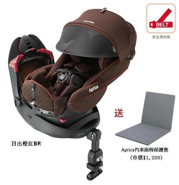 ★優兒房☆ Aprica 平躺型嬰幼兒汽車安全臥床椅 Fladea grow HIDX 旅程系列 贈 Aprica汽車皮椅保護墊