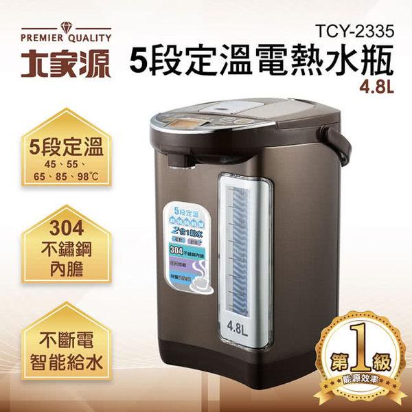 大家源 五段定溫電熱水瓶(4.8L)TCY-2335 能源效率第1級 #304不鏽鋼熱膽 調乳熱水瓶
