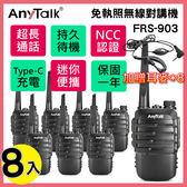 AnyTalk FRS-903 免執照無線對講機 ◤8入 送耳麥 免座充可USB充電◢  可客製妨擾碼 Type-C 餐廳愛用款