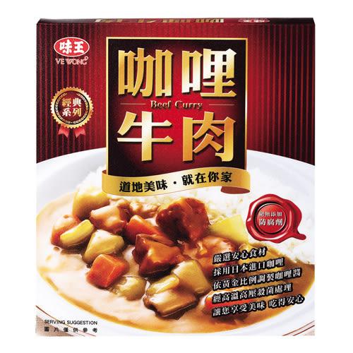 味王咖哩牛肉盒200g*3入【愛買】