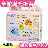 【角落生物 AQ-303】 日本 EPOCH 創意 DIY 玩具 夢幻星星水串珠 吊飾 補充包【小福部屋】