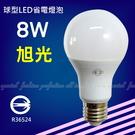 【AM468B】旭光LED球泡燈8W 黃光 節能省電燈泡 LED燈泡 EZGO商城