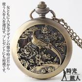 『時光旅人』鳳凰于飛古典鏤空造型復古懷錶隨貨附贈長鍊