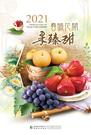 臺灣水果月曆(單月版)...