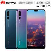 華為 HUAWEI P20 Pro 6.1 吋新一代徠卡三鏡頭智慧手機◆送華為大禮包