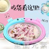 炒冰機 迷你炒冰機家用炒酸奶機兒童炒冰激凌機不插電多功能冰盤冰沙WD 至簡元素
